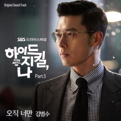 Kim Bum Soo - Only You (OST Hyde, Jekyll, Me Part.5) MP3