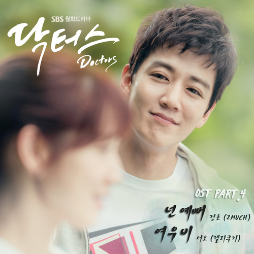 Jung Ho (2MUCH) - You`re Pretty (OST Doctors) MP3
