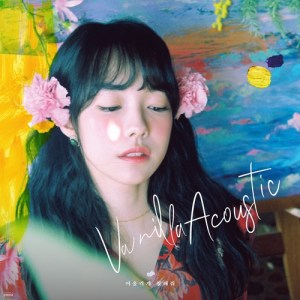 Vanilla Acoustic - 뒤에서 걸을게 (Walk Behind You).mp3