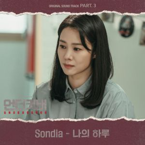Sondia - 나의 하루 (Undercover OST Part.3).mp3