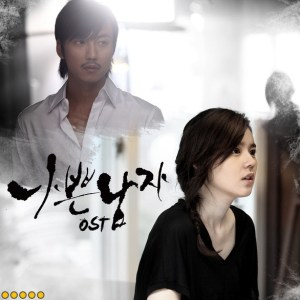Jung Yup - Soliloquy (OST Bad Guy Part.5).mp3