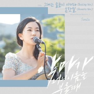 Sondia - 혼잣말 (Acoustic Ver.) (When The Devil Calls Your Name OST Part 9).mp3