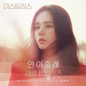 Savina & Drones - 안아줄래 (Cuddle) (Piano Ver.).mp3