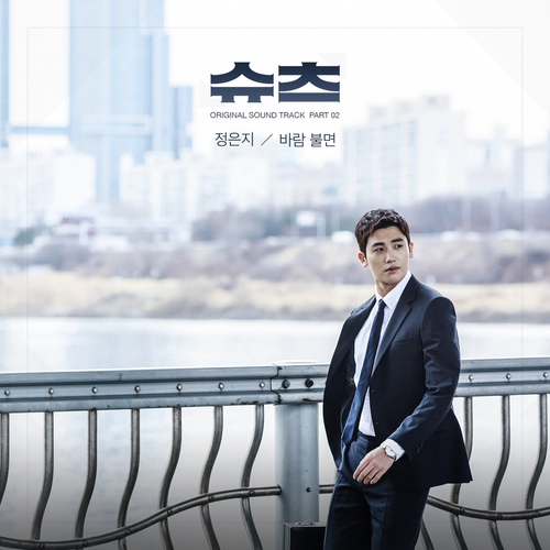 Jung Eun Ji (A Pink) - Stay With Me (OST Suits Par MP3