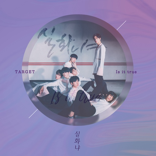 TARGET - 실화냐 (Is It True) MP3