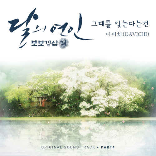 Davichi - Forgetting You (OST Scarlet Heart Ryeo P MP3