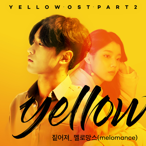 MeloMance - Deepen (OST Yellow Part.2) MP3