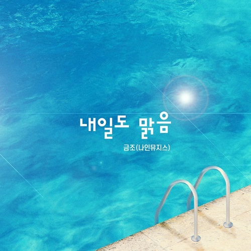Keumjo (Nine Muses) - 내일도 맑음 (Sunny Again Tomorrow) MP3