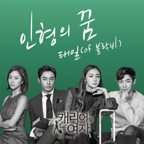 Taeil (Block B) - Doll's Dream (OST Woman with a Suitcase) MP3