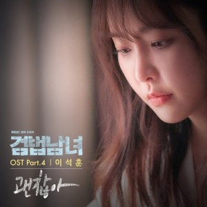 Lee Seok Hoon (SG Wannabe) - It's Alright (OST Investigation Couple).mp3
