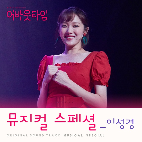 Lee Sung Kyung - 난 나를 (I) (OST About Time) MP3