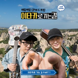 Yoon Do Hyun, Ha Hyun Woo (Guckkasten) - Energetic.mp3