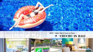 峇里島 五星沙灘渡假飯店。Holiday Inn Resort Benoa假日貝諾瓦沙灘酒店