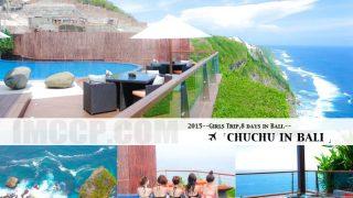 峇里島|烏魯瓦圖海景餐廳The edge Bali villa。徐若瑄婚禮派對 360度斷崖海景 俯瞰整片印度洋