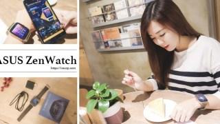 ASUS ZenWatch 2玫瑰金智慧手錶。時尚好搭的3C小配件