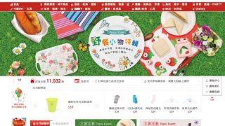 DAISO台灣大創線上購物。39元均一滿800元免運(2018/5 停止營運)