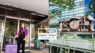 日本東京銀座飯店|三井花園酒店汐留義大利街。機場台場交通方便 有大澡堂超舒服