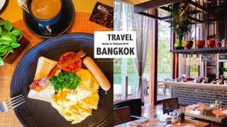 泰國曼谷超美設計藝術風飯店Hotel Indigo 露天無邊際泳池&早餐好好吃