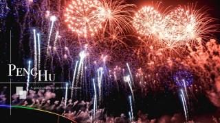 感動到哭的澎湖煙火!2017澎湖國際海上花火節 開幕煙火分享