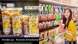 曼谷戰利品伴手禮購物清單!大家去曼谷逛Big C、夜市都買些什麼呢?