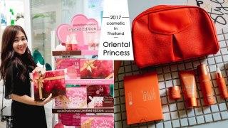 曼谷戰利品|超值旅行組送禮首選。泰國平價美妝品牌Oriental Princess東方公主美體小舖