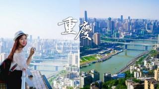 中國重慶武隆|看重慶市景最棒的地點推薦:鵝嶺公園