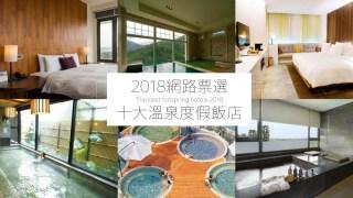 2018全台溫泉點點名!今年必去約會/親子泡湯度假飯店有哪10間呢?