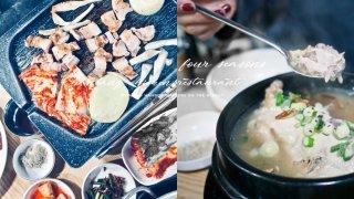 首爾最好吃一隻雞推薦:四季韓方藥膳一隻雞。可先點餐省500元