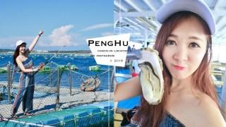 澎湖海洋牧場平台。牡蠣吃到飽、海釣體驗、玻璃船海底漫遊