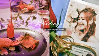 關於結婚。關於我心目中的夢幻婚禮 / 台北君悅酒店主題式婚宴