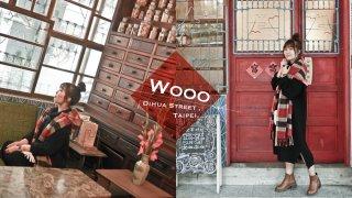 台北大稻埕迪化街老屋咖啡廳窩窩wooo。港式復古回到舊時光