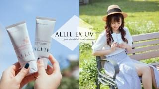 不黏膩防曬底妝專櫃推薦款:ALLIE EX UV高效防曬亮白水凝乳 / 粉櫻潤色櫻花香(沐浴乳就可洗乾淨)