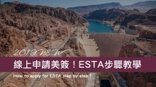 2019最新!美簽ESTA步驟教學。線上申請免代辦電子簽證 / 15分鐘六步驟簡單完成
