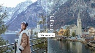 奧地利景點哈修塔特Hallstatt 來自天堂的明信片!世界最美小鎮?原來仙境是真的~
