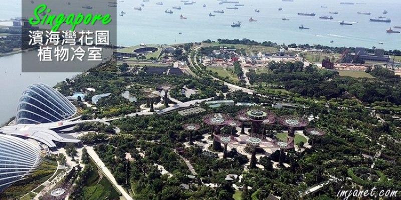 2016新加坡‧濱海灣花園》由整片玻璃屋頂打造的植物冷室Flower Dome(花穹)及Cloud Forest(雲霧林),新加坡必訪景點之一