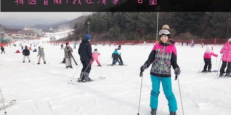 首爾滑雪|SA Tour滑雪一日團初體驗!韓國洪川大明滑雪場行前準備