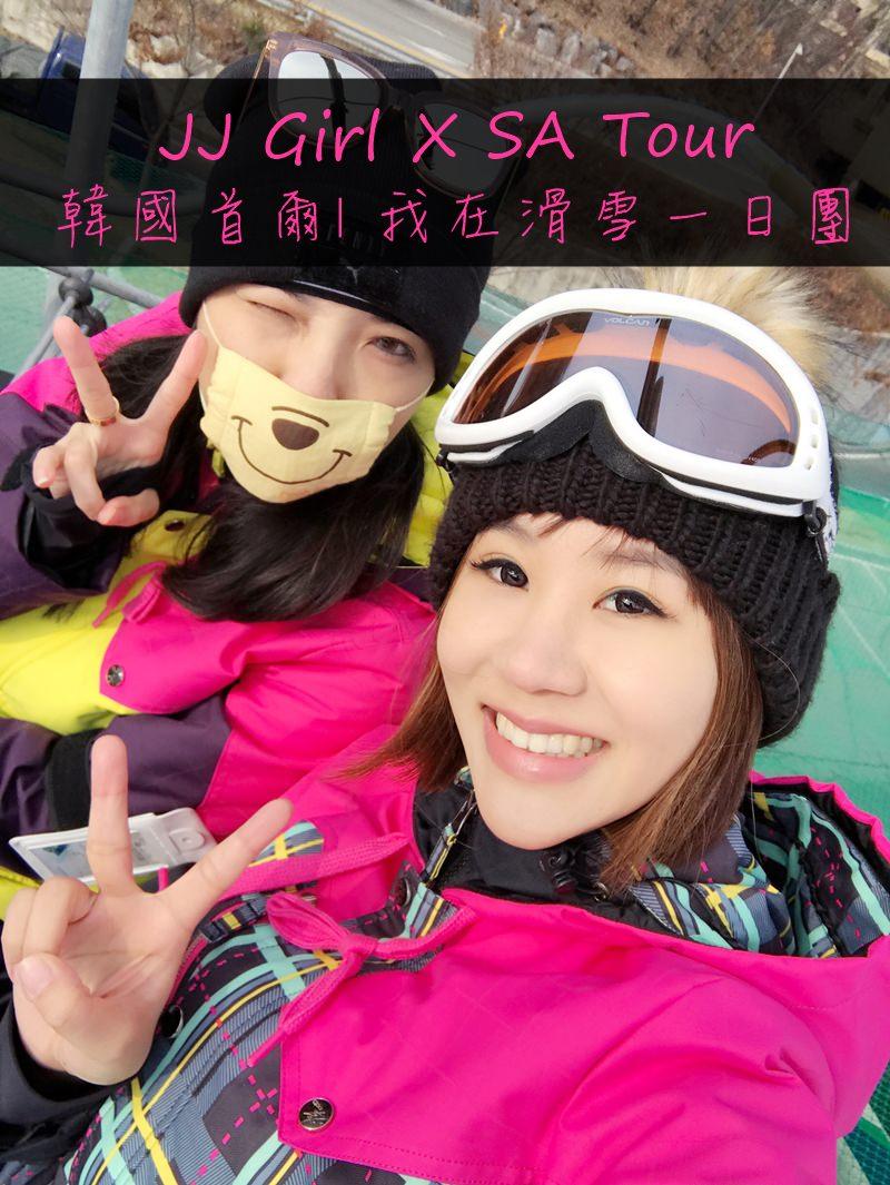 首爾 SA Tour滑雪一日團初體驗!韓國洪川大明滑雪場 滑雪實戰及環境介紹篇