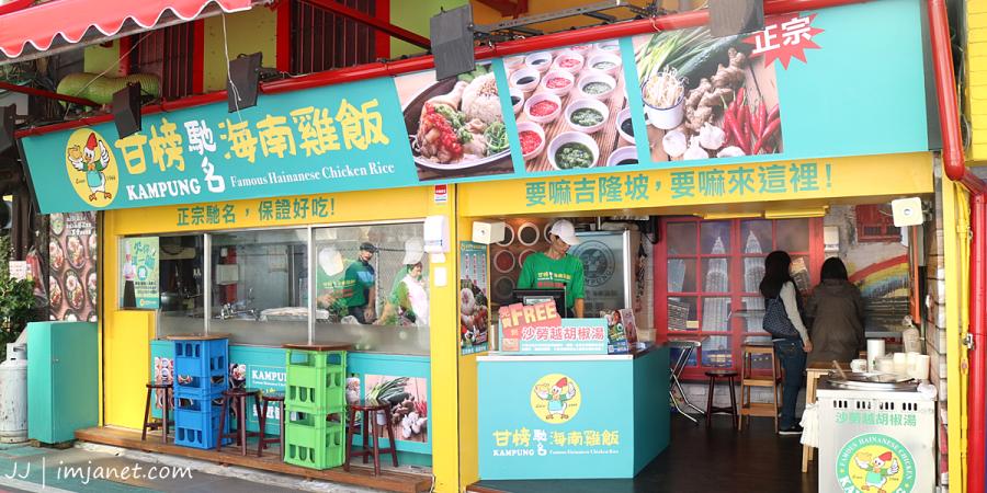 中山站美食推薦|甘榜馳名海南雞飯,馬來西亞道地口味,要嘛吉隆坡,要嘛來這裡!