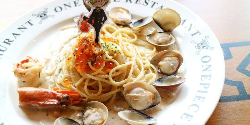 台北‧東區》台灣航海王餐廳ONE PIECE Restaurant,海賊迷千萬別錯過的拍照聖地,一網打盡所有海賊王角色吧!
