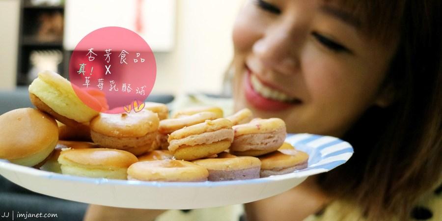 宅配美食|大溪杏芳食品真草莓乳酪球,季節限定的草莓口味,用酸甜口感來迎接春天