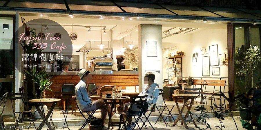 民生社區咖啡廳|富錦樹353 Cafe 網拍IG熱門拍照打卡 質感咖啡店