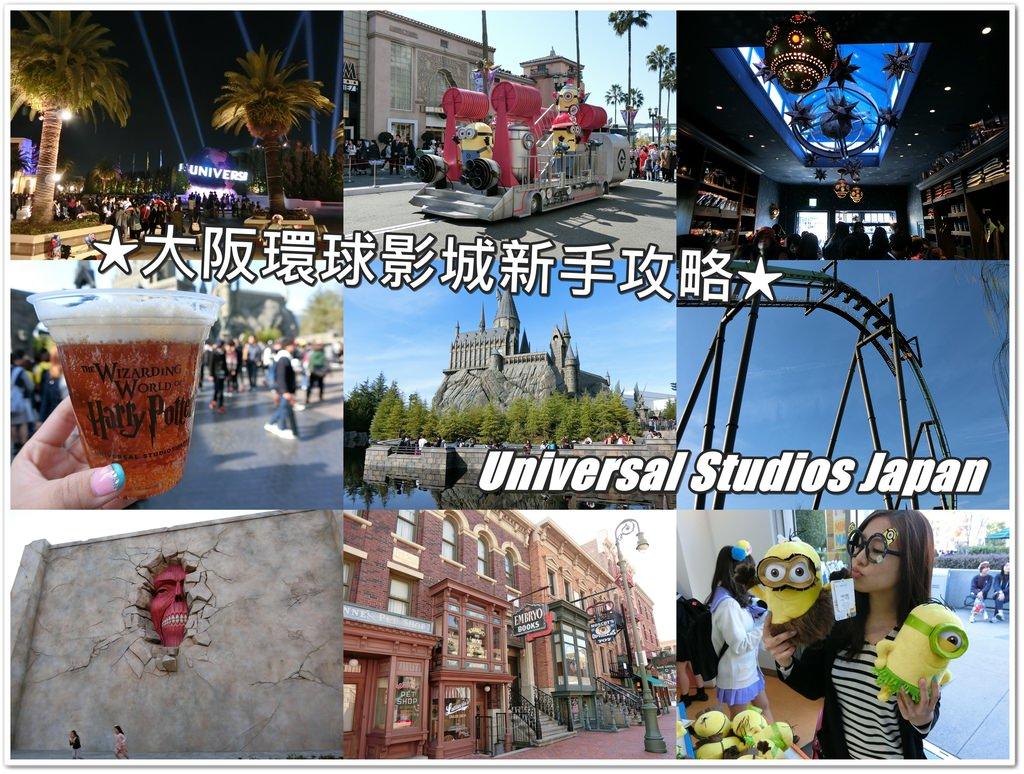 日本大阪環球影城新手購票攻略|用KLOOK客路買優惠門票、快速通關、VIP手環好輕鬆