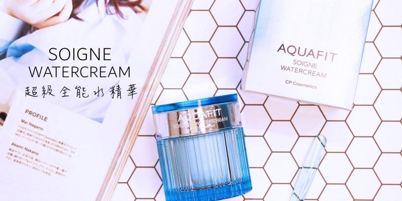 保養 來自日本的專業沙龍品牌護膚品索瓦妮SOIGNE,網拍名模都愛用的保養品,明星商品超級全能水精華、淨黑透亮白晳露