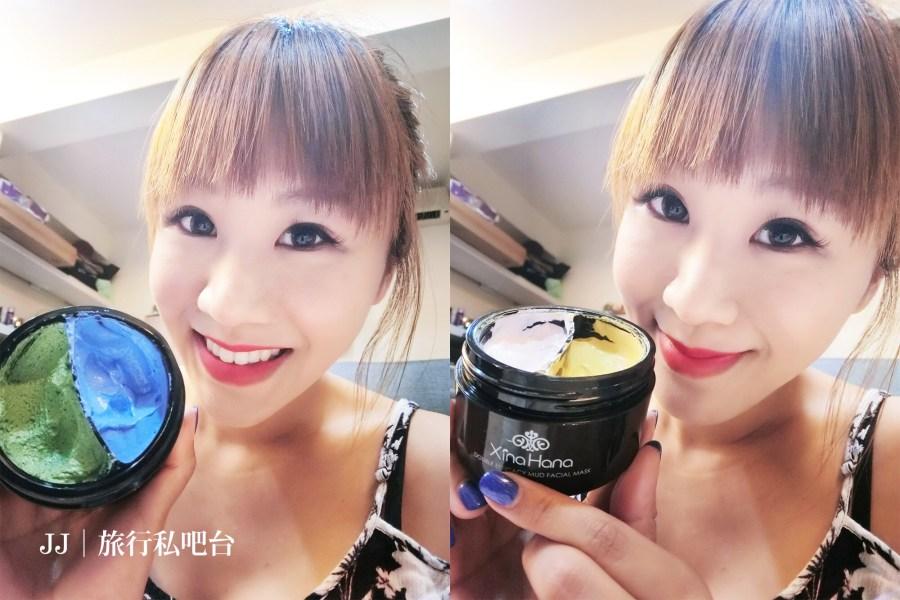 保養|韓國Ban Ban Pack雙色半半面膜相似款XinaHana百變泥膜,一款面膜調理臉部不同區域
