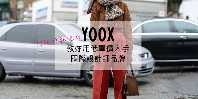 購物|義大利網購平台YOOX,提供各種知名奢侈品牌過季特價折扣,直寄台灣免運費