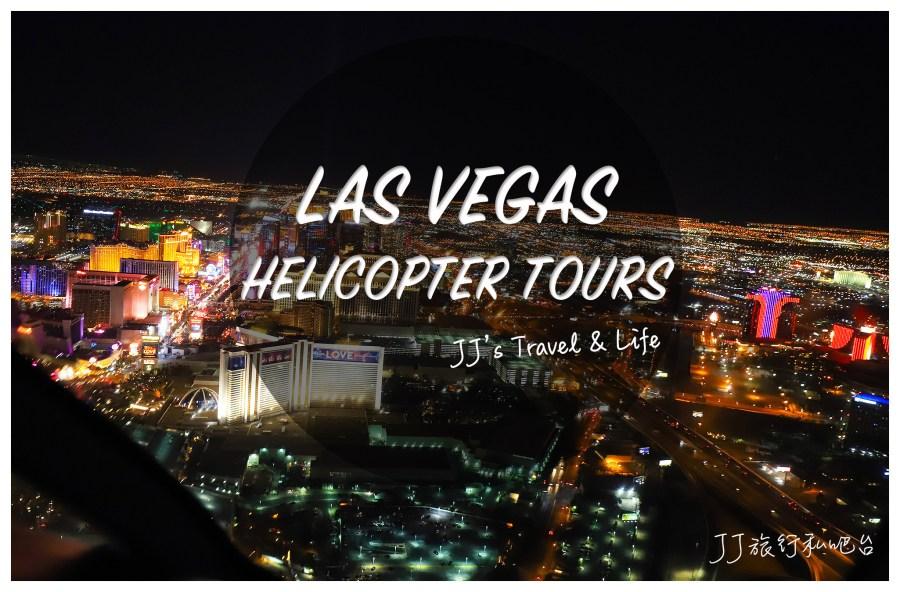 美國自由行|搭乘拉斯維加斯夜間直升機,一覽賭城奢華夜景