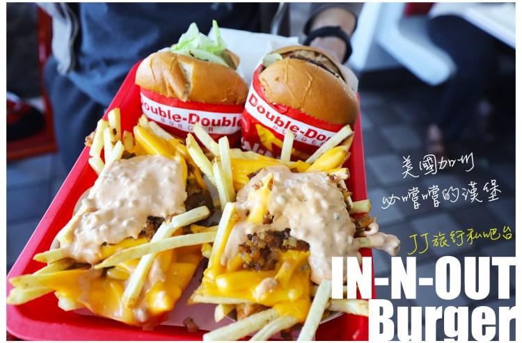 美國自由行|IN-N-OUT美國必吃肥滋滋連鎖漢堡店,要點Animal Style喔!