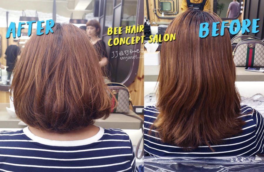 微風廣場美髮沙龍|BEE HAIR concept salon幫我打造微捲蓬鬆俏麗短髮