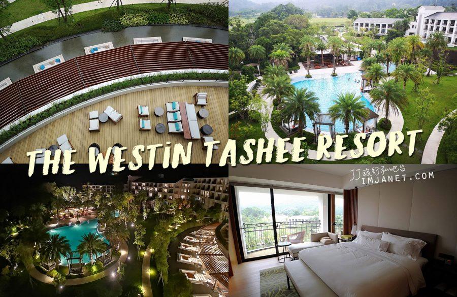 桃園大溪笠復威斯汀度假酒店,不用出國也能享受的度假感!