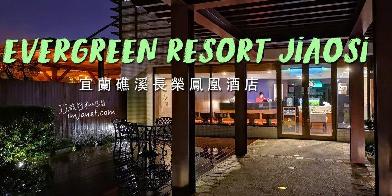 宜蘭親子酒店 礁溪長榮鳳凰酒店,大人泡湯小孩玩遊戲